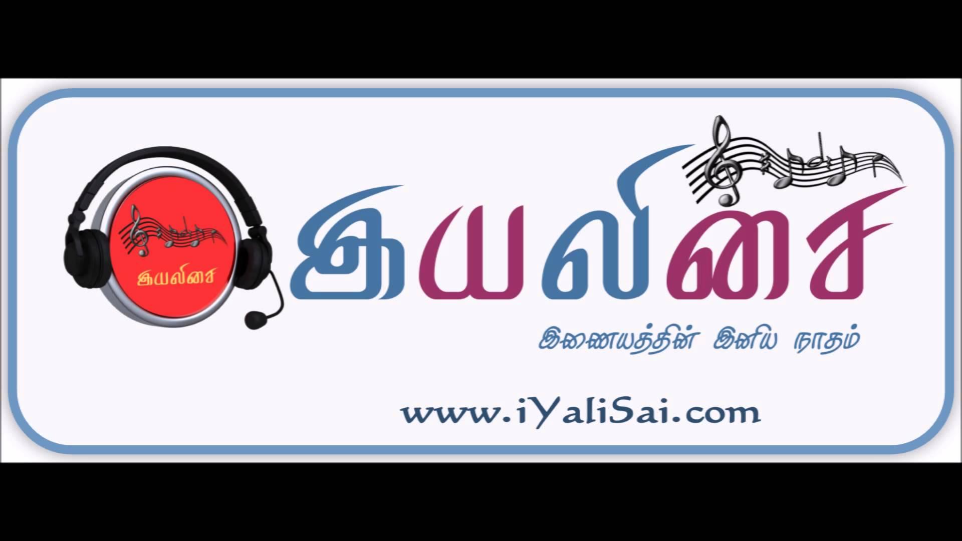 Iyalisai FM